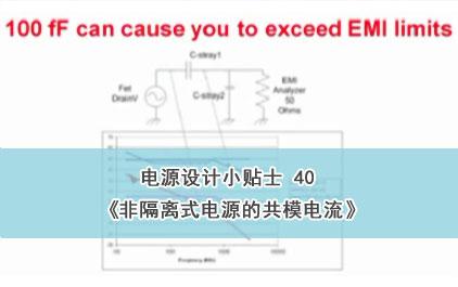 电源设计小贴士 40:非隔离式电源的共模电流