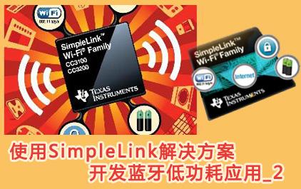 使用SimpleLink解决方案开发蓝牙低功耗应用2