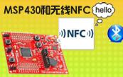 MSP430和无线 NFC