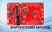MSP430FR5969 MPU介绍
