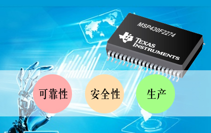 MSP430FR4x2xMCU技术培训-概述(上)