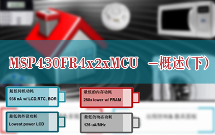 MSP430FR4x2xMCU技术培训-概述(下)