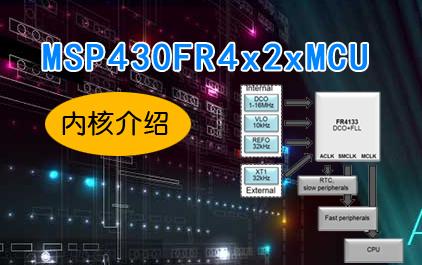 MSP430FR4x2xMCU技术培训-内核介绍