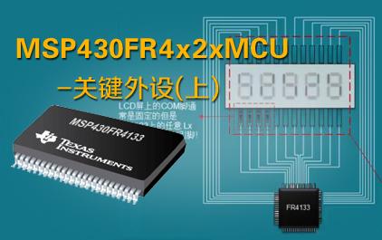 MSP430FR4x2xMCU技术培训-关键外设(上)