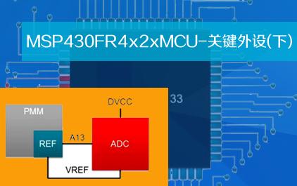 MSP430FR4x2xMCU技术培训-关键外设(下)