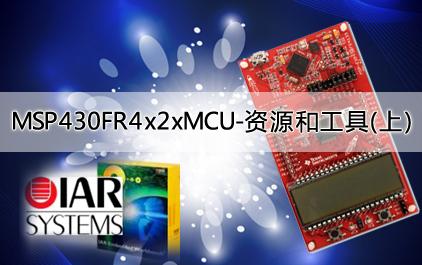 MSP430FR4x2xMCU技术培训-资源和工具(上)