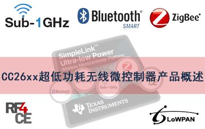 CC26xx超低功耗无线微控制器产品概述
