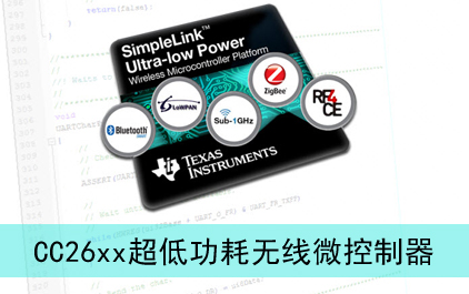 CC26xx超低功耗无线微控制器