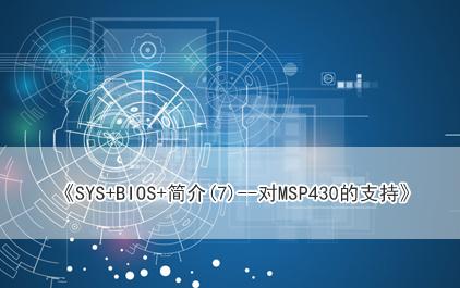 SYS+BIOS+简介(7)--对MSP430的支持