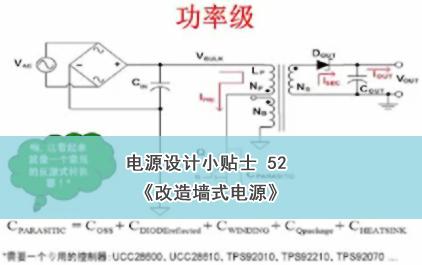 电源设计小贴士52-改造墙式电源