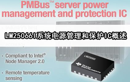 LM25066I系统电源管理和保护IC概述