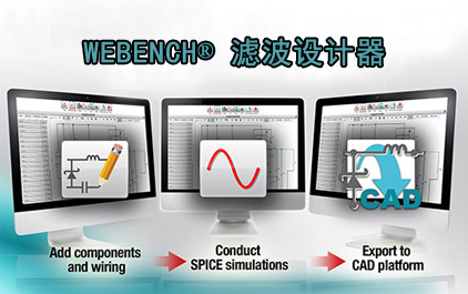 WEBENCH® 滤波设计器