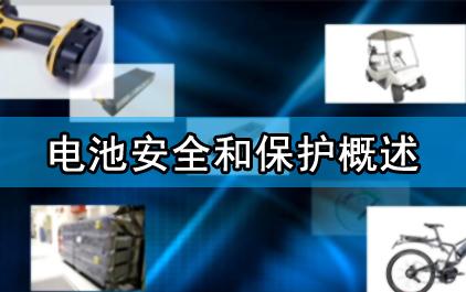 电池安全和保护概述