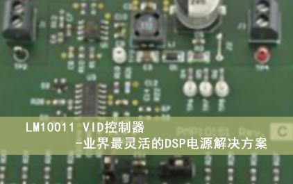 LM10011 VID控制器-业界最灵活的DSP电源解决方案
