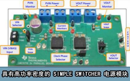 具有高功率密度的 SIMPLE SWITCHER 电源模块