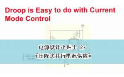 电源设计小贴士27:压降式并行电源供应