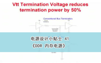 电源设计小贴士 41:DDR 内存电源