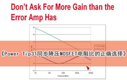 Power Tip 31: 同步降压MOSFET电阻比的正确选择