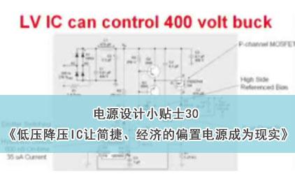 电源设计小贴士30:低压降压IC让简捷、经济的偏置电源成为现实