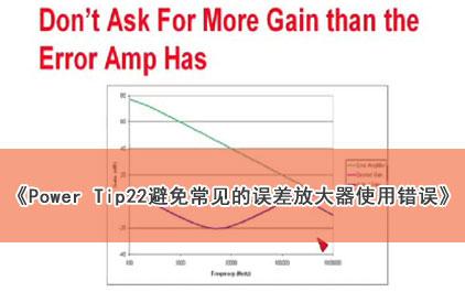 Power Tip 22: 避免常见的误差放大器使用错误