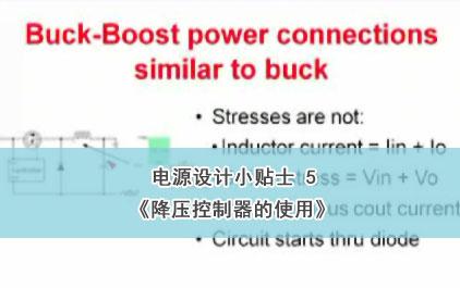 电源设计小贴士 5:降压控制器的使用