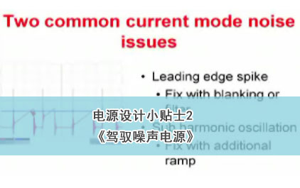 电源设计小贴士2:驾驭噪声电源