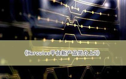 Hercules平台新产品简介上2