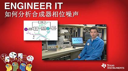 TI 高精度实验室放大器系列 - 如何分析合成器相位噪声
