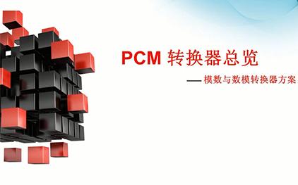 2015 TI 音频创新日(11) PCM186x 和转换器介绍