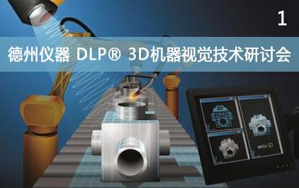 德州仪器 DLP® 3D机器视觉技术研讨会(1)