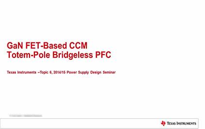 氮化镓功率器件及其应用(三)—TI氮化镓器件在无桥PFC设计中的应用(上)