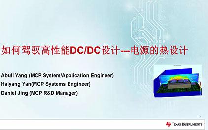高性能DCDC设计的关键之电源热设计(一)—热设计的重要性