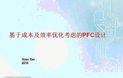 基于成本和效率考虑的PFC设计(一)—什么是PFC