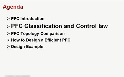 基于成本和效率考虑的PFC设计(二)—PFC的分类和控制理论
