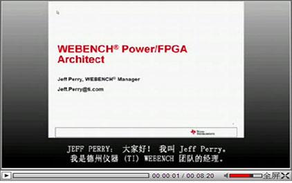 WEBENCH电源_FPGA Architect概述