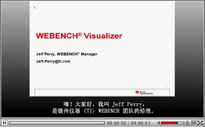 WEBENCH Visualizer概述