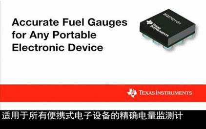 适用于所有便携式电子设备的精确电量监测计