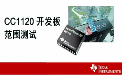 CC1120开发板范围测试