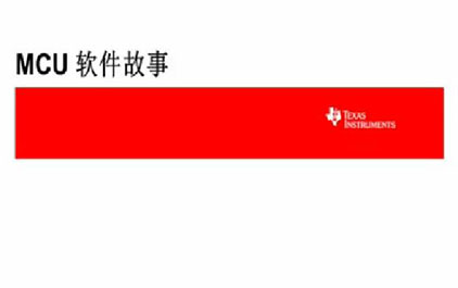 MCU 软件服务简介