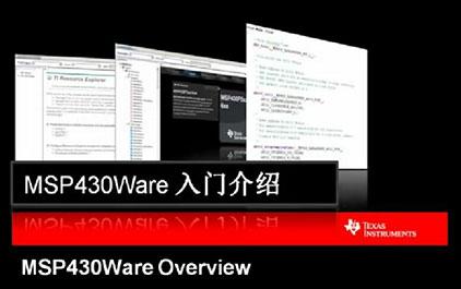 MSP430Ware简介