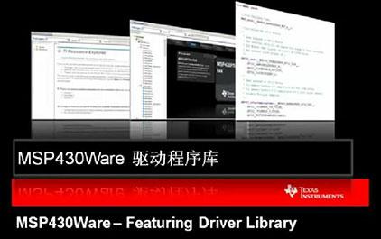 MSP430Ware软件代码库简介