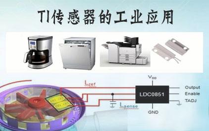 TI传感器的工业应用