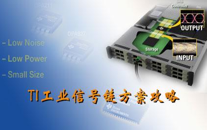 TI工业信号链方案攻略