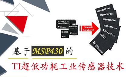 基于MSP430的TI超低功耗工业传感器技术