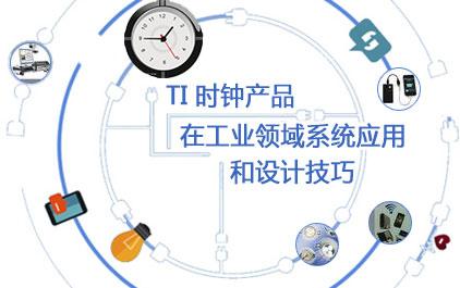 TI时钟产品在工业领域系统应用和设计技巧