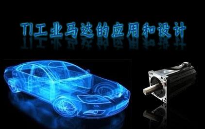 TI工业马达的应用和设计