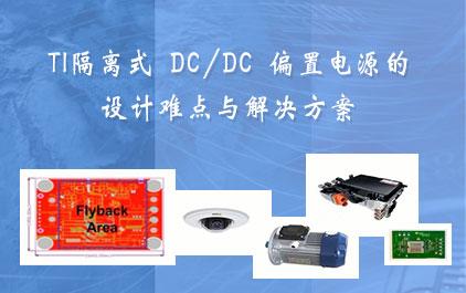 TI隔离式DC/DC偏置电源的设计难点与解决方案