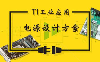 TI工业应用的电源设计方案