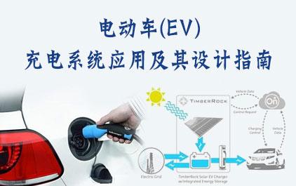 电动车(EV)充电系统应用及其设计指南