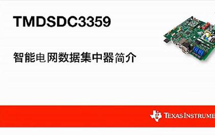 TMDSDC3359智能电网数据集中器简介